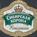 Sibirskaya Korona Klassicheskoe