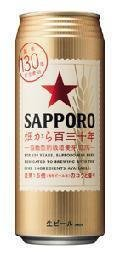 Sapporo Hatake 130 - Pale Lager