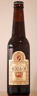 Yo-Ho Yona Yona Barley Wine 2003