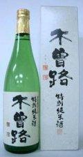 Kisoji Tokubetsu Junmai Sake