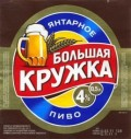 Bolshaya Kruzhka Yantarnoe - Pale Lager