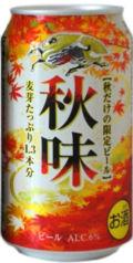 Kirin Aki Aji (Autumn Brew)
