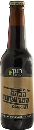 Ronen HaKeha HaMerusha�at Dark Ale - Brown Ale