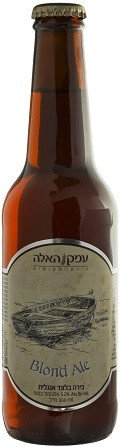 Emek Ha�Ela Blond Ale - Golden Ale/Blond Ale