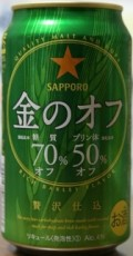 Sapporo Kin no Off - Pale Lager