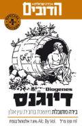 HaDubim Diogenes (2012) - Belgian Strong Ale
