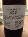 Baird Tap 10 Anniversary Ale
