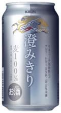 Kirin Sumikiri