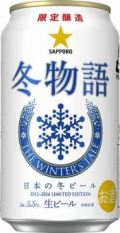 Sapporo The Winters Tale 2013-2014 Limited Edition
