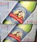 Sch�tzengarten Schwinger Bier