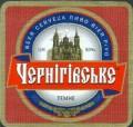 Chernigivske Temne