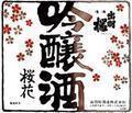Dewazakura (Green Ridge) Ginjo Sake