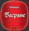 Chernigivske Bagryane