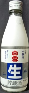 Shirayuki (White Snow) Nama Sake Draft
