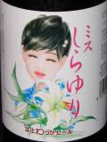 Kitakami  Wakka Ms. Shirayuri - Pale Lager