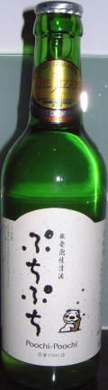 Poochi-Poochi Nigori Sake