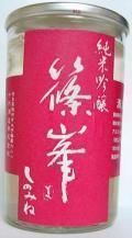 Shinomine Juji Cup Junmai Ginjo Sake - Sak� - Ginjo