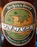 Nagisa American Wheat