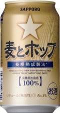 Sapporo Mugi to Hoppu (Barley and Hops)  - Pale Lager