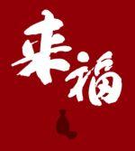 Raifuku Shuzo Corporation