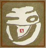 Kinoshita Shuzo