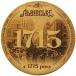 Lvivska Pivovarnya (Carlsberg)
