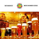 Oktoberfest &#40;Micro Brewery Korea&#41;