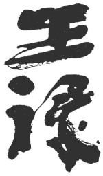 Ouroku Shuzo