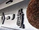 Ichinokura Shuzo Co., Ltd.
