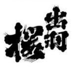 Dewazakura Shuzo Co., Ltd.