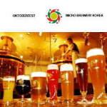 Oktoberfest (Micro Brewery Korea)