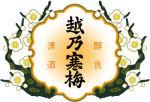 Ishimoto Shuzo Co., Ltd.