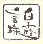 Takenotsuyu