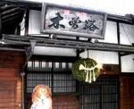 Yukawa Shuzo