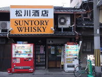 Matsukawa Saketen