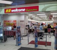 Wellcome Supermarket SUPERSTORE (Sheung Shui)