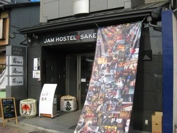 Jam Hostel + SAKE bar +Cafe