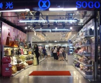 Sogo Fresh Mart (Causeway Bay)