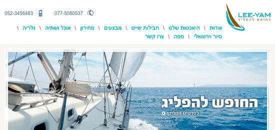 לי-ים החופש להפליג