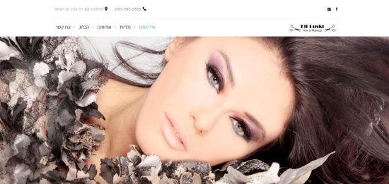 אלי לוסקי - עיצוב שיער ואיפור
