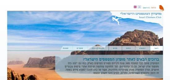 מועדון המטפסים הישראלי