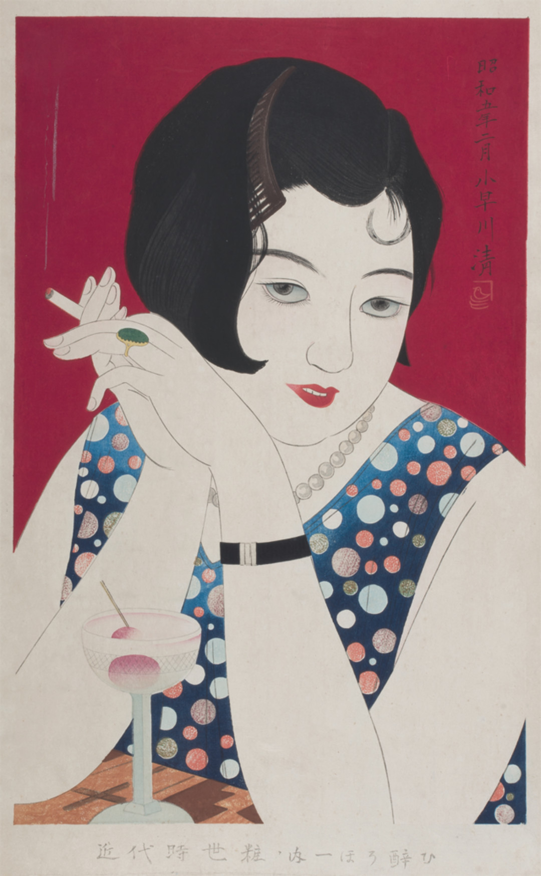 "... Asian Art Museum, $7. Kobayakawa Kiyoshi, ""Tipsy"", 1930, woodblock  print, ink and pigment on paper, 24 x 20 in."