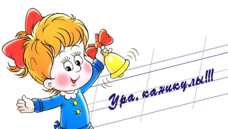 Поздравления с окончанием учебного года детей