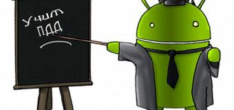 11 приложений ПДД 2015 на андроид