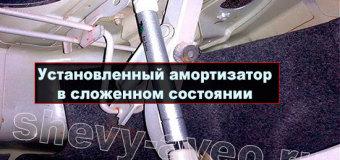 Установка амортизаторов на крышку багажника Авео