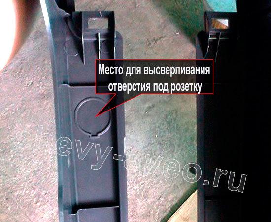 Дополнительная розетка в Авео - Место установки дополнительной розетки