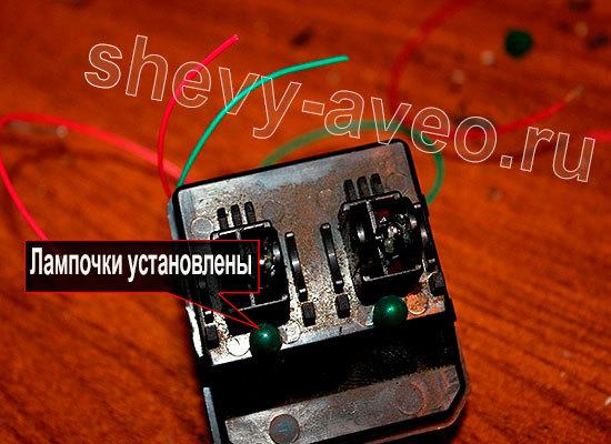 Подсветка кнопок стеклоподъемников Авео - Лампочки установлены в основание блока кнопок