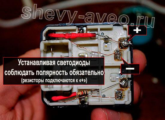 Подсветка кнопок стеклоподъемников Авео - Светодиоды подключены к контактам кнопок стеклоподъемников