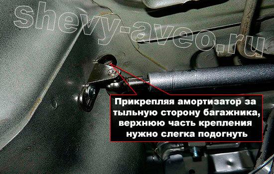 Установка амортизаторов на крышку багажника Авео - Место крепления задней части амортизатора