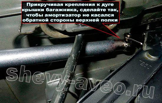 Установка амортизаторов на крышку багажника Авео - Прикрепите багажник так чтобы он не касался верхней полки